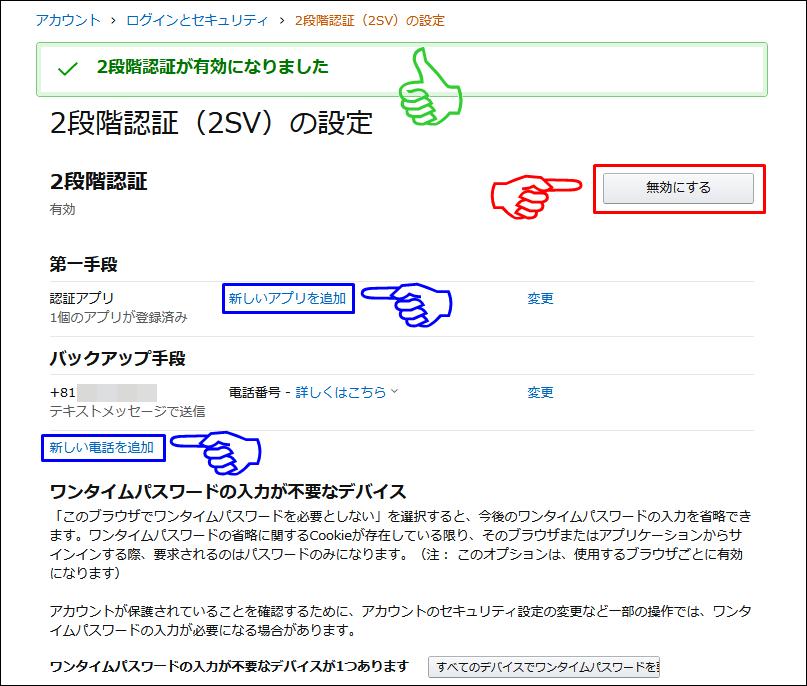 2段階認証の設定ページ