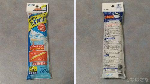 パッケージの表と裏面