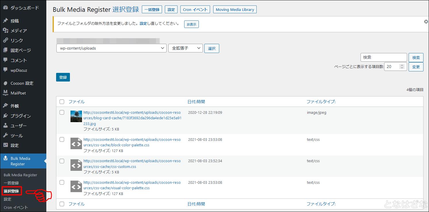 選択登録の画面
