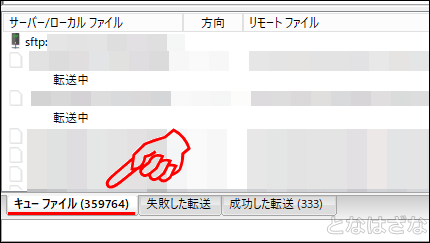 約36万のファイル