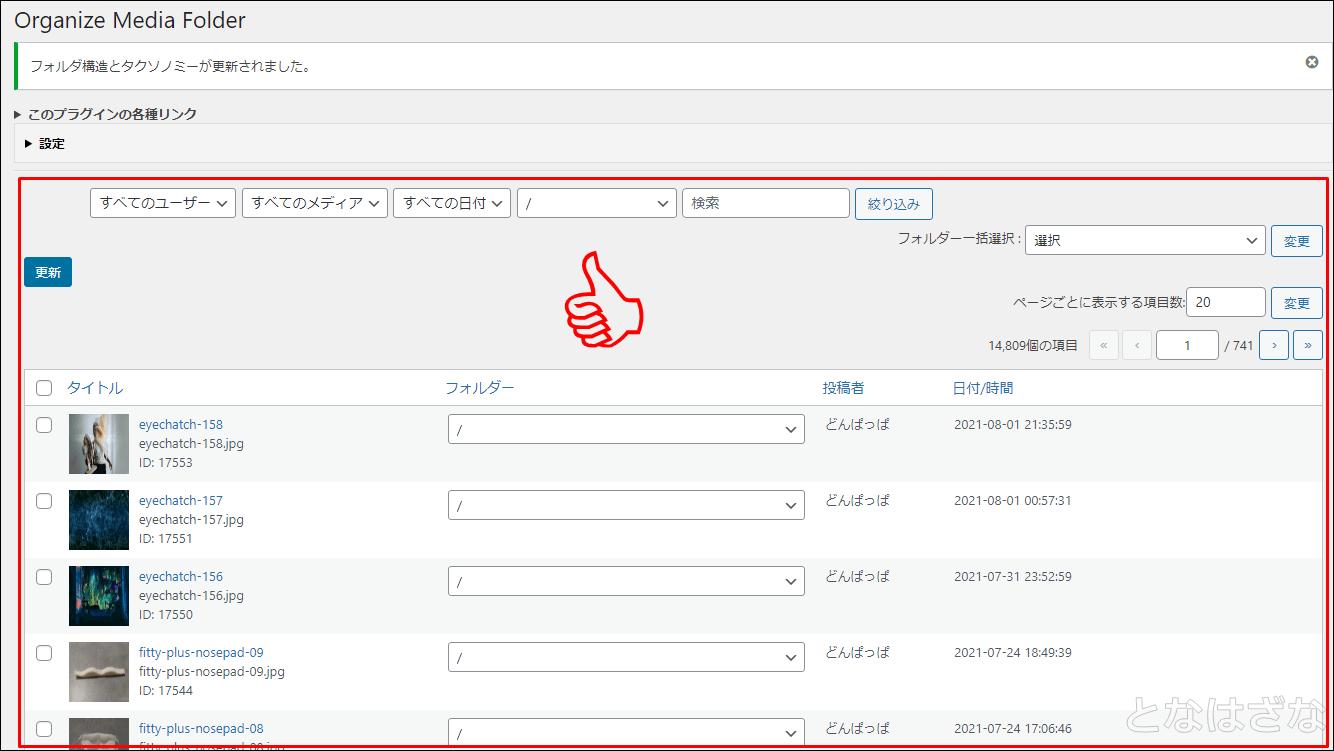 ファイル一覧の表示