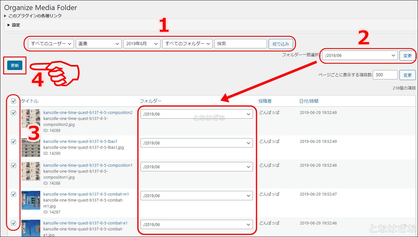ファイル整理の使い方