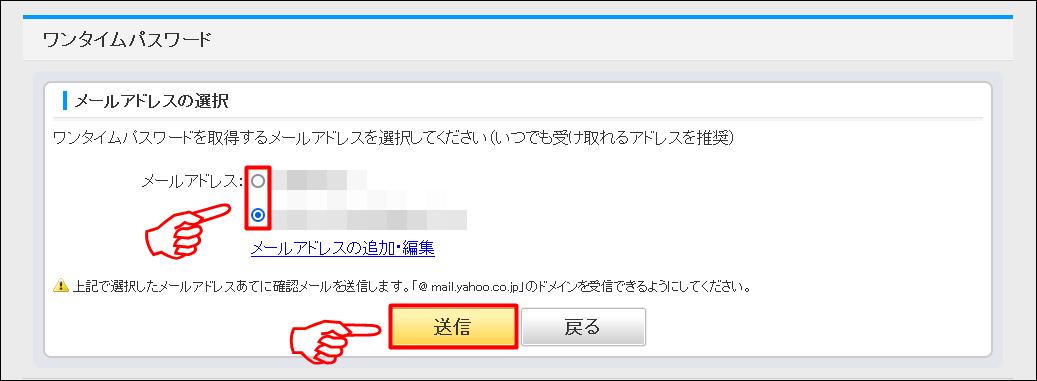 ワンタイムパスワード用のメールアドレスを選択