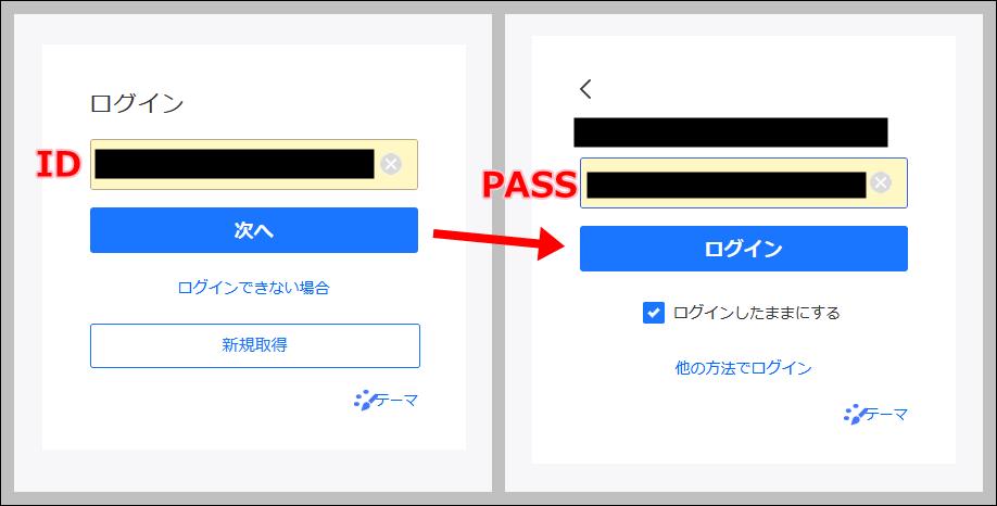 2段階認証設定後のログイン