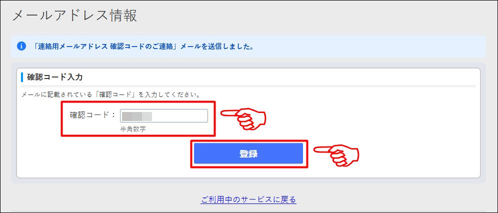 メールアドレスの確認コード