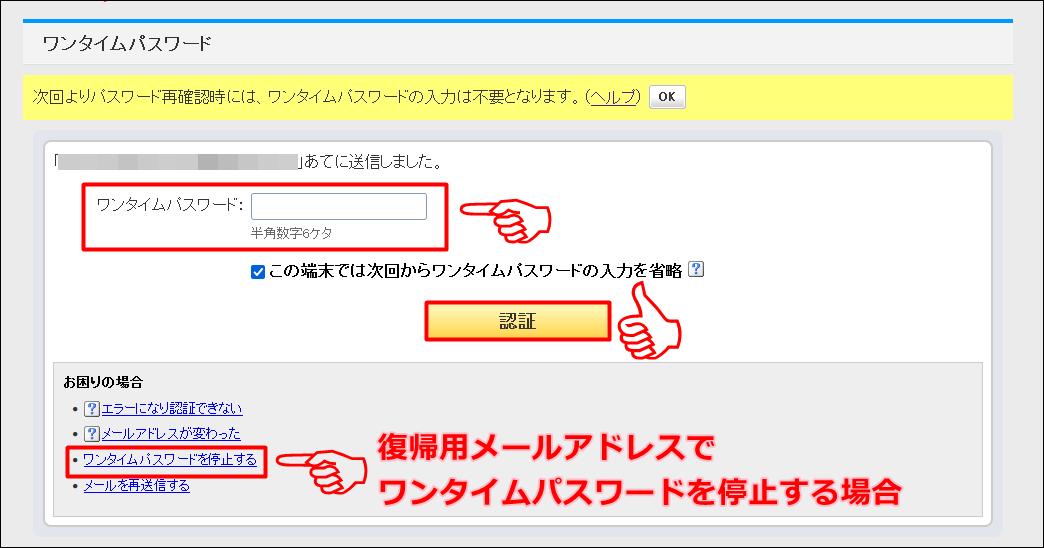 ワンタイムパスワードの入力