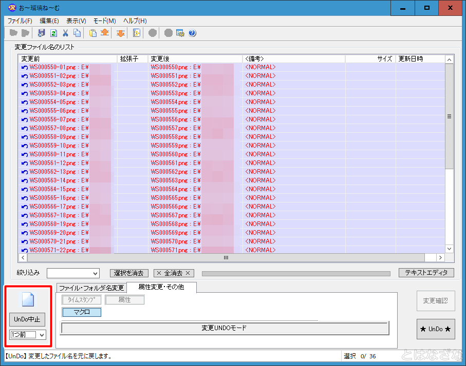 変更UnDo機能