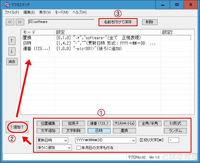 マクロ編集