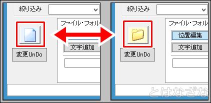 ファイルモードとフォルダモードの切替