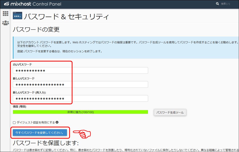 新旧パスワードを入力して変更ボタンを押す