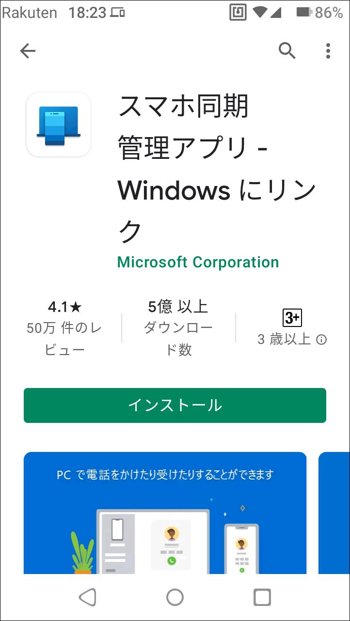 スマホ同期アプリ