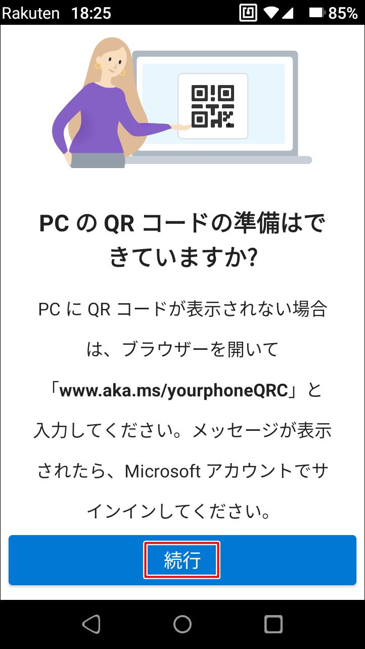 QRコード表示の確認
