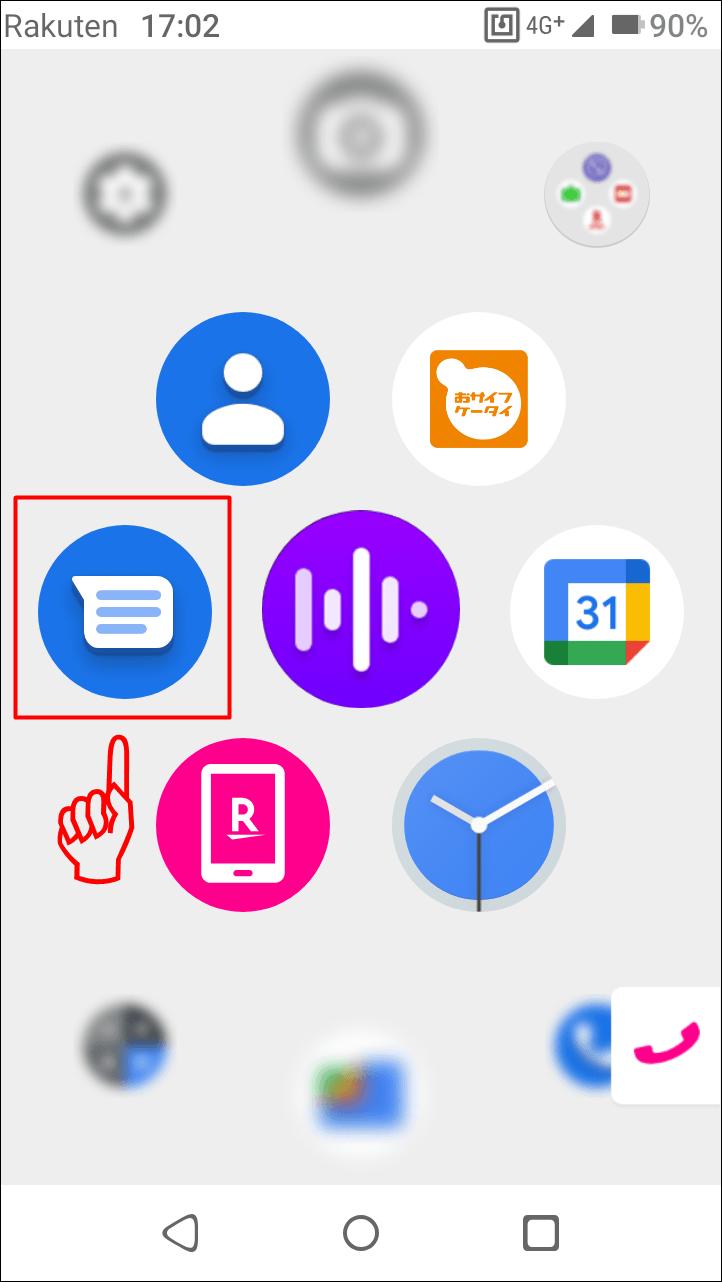 Androidのメッセージアプリ